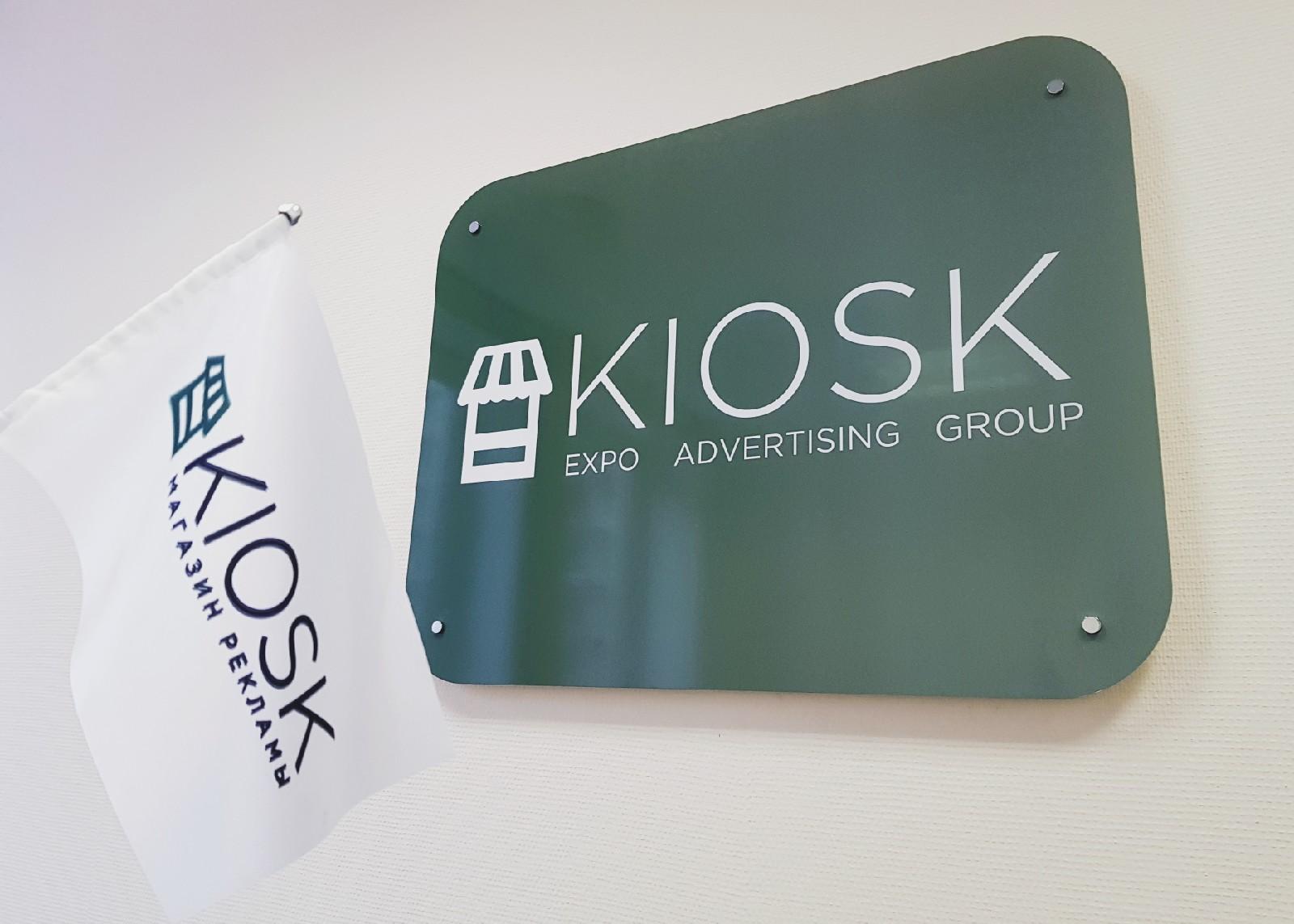 Рекламно-выставочная компания KIOSK